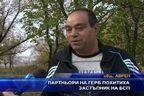 Партньори на ГЕРБ похитиха застъпник на БСП