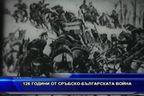 126 години от Сръбско-българската война