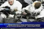 Министерството прие екологичната оценка за петролопровода