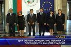 ЦИК обяи официално избора за президент и вицепрезидент