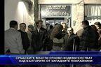 Сръбските власти отново издевателстват над българите