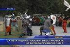 За пета поредна година показват възстановка на битката край Варна