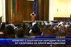 Конкурс за български народни песни от сборника на братя Миладинови
