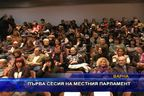 Първа сесия на местния парламент