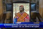"""24 икони дарени на созополската църква """"Св. св. Кирил и Методий"""""""