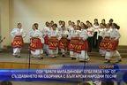 """СОУ """"Братя Миладинови"""" отбеляза 150г. от създаването на сборника с български народни песни"""