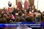Завършиха тържествата посветени на Братя Миладинови
