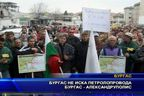 Бургас не иска петролопровода Бургас -Александруполис