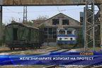 Железничарите излизат на протест