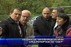 Общински чиновници на крак след репортаж на ТВ СКАТ