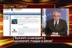 Българите са заробени от банки и политици