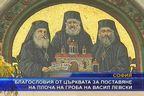 Благословение за плоча на гроба на Левски