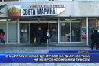 България няма центрове за диагностика на невроендокринни заболявания
