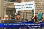Писатели протестират, четейки книги