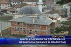 НФСБ алармира за строежа на незаконна джамия в Златоград