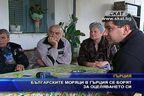 Българските моряци в Гърция се борят за оцеляването си
