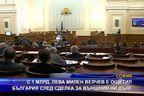 Милен Велчев е ощетил държавата с 1 млрд. чрез сделката с външния дълг