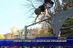 Уличен турнир по физически упражнения