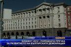 Бюджет 2012 - пречка за равитие на демокрацията в България