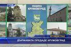 Властта предаде Крумовград