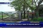 Няма да реституират земи от военни имоти