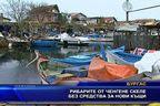 Рибарите от Ченгене скеле без средства за нови къщи