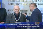 """Сценаристът Христо Ганев с награда """"Свети Паисий Хилендарски"""""""