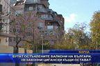 Бутат остъклените балкони на българи, незаконните цигански къщи остават