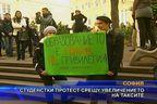 Студентски протест срещу увеличението на таксите
