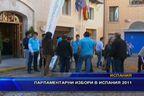 Парламентарни избори в Испания 2011