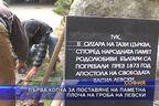 """Първа копка за поставяне на паметна плоча  на Левски на """"Св. Петка Самарджийска"""""""