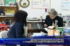 Диабетноболните в Бургас с подписка към правителството