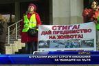 Бургазлии искат строги наказания за убийците на пътя