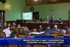 Министерски съвет пренебрегва решение на общински съвет