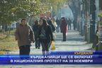 Кърджалийци ще се включат в националния протест на 30 ноември