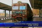 Натиск и страх спряха стачката в БДЖ - Бургас