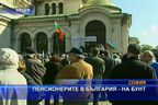 Пенсионерите в България - на бунт