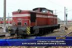 Страхът е преодолян - бургаските железничари в стачка