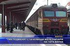 Пак подменят стачкуващи железничари на гара Варна