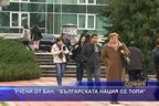 Учени от БАН: Българската нация се топи