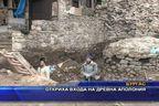Откриха входа на древна Аполония