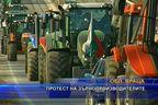 Протест на зърнопроизводителите
