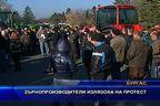 Зърнопроизводителите излязоха на протест