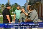 Медиите  прикриват  истината  за  помощта  оказана  на  моряците  от  ТВ СКАТ