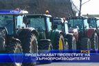 Продължават протестите на зърнопроизводителите