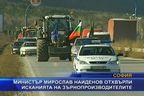 Министър Найденов отхвърли исканията на зърнопроизводителите