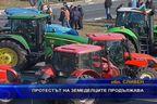 Протестът на земеделците продължава