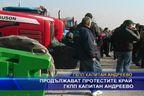 Продължават протестите край ГКПП Капитан Андреево
