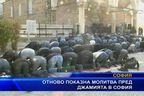 Отново показна молитва пред софийската джамия