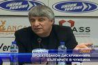Проектозакон дискриминира българите в чужбина